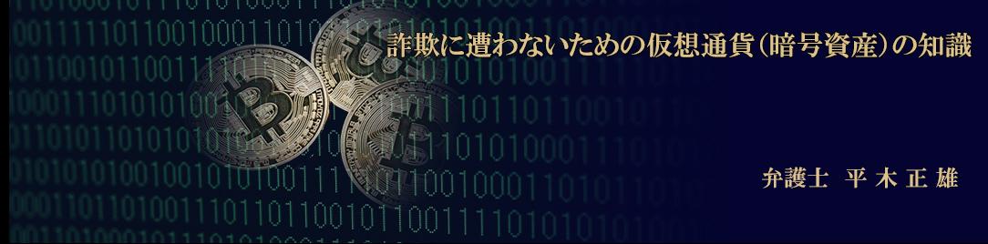 仮想通貨の知識